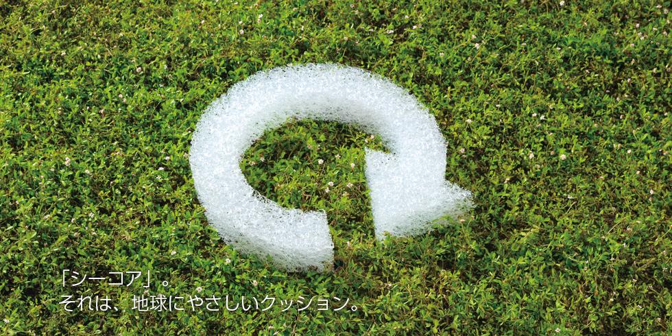 C-COREそれは、地球に優しいクッション