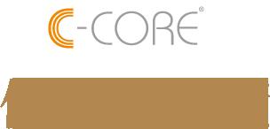 c-core 信頼と実績